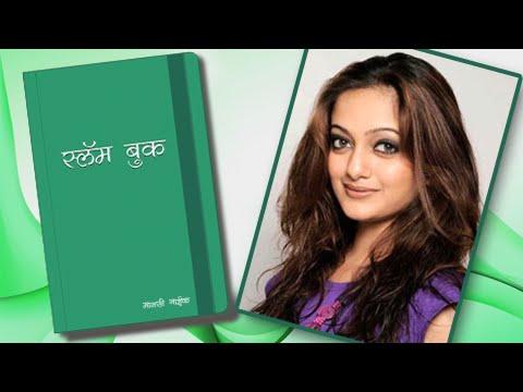 Xxx Mp4 Manasi Naik S Slambook The Dancing Queen Of Marathi Songs Alifiya Baghtoy Rickshawala 3gp Sex