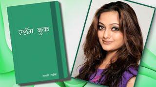 Manasi Naik's Slambook   The Dancing Queen of Marathi Songs   Alifiya   Baghtoy Rickshawala