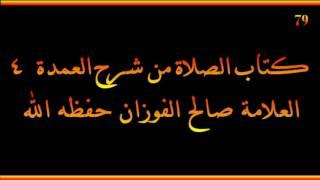 كتاب الصلاة من شرح العمدة   4 - العلامة صالح الفوزان حفظه الله