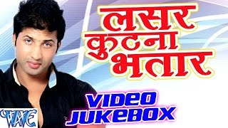 Lasar Kutana Bhatar - Raaj Yadav - Video JukeBOX - Bhojpuri Hot Songs 2016 new