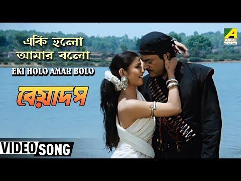 Eki Holo Amar Bolo   Beadap   Bengali Movie Video Song   Chiranjeet, Debashree Roy