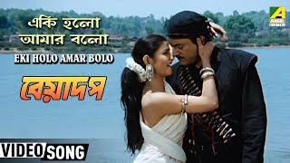Eki Holo Amar Bolo | Beadap | Bengali Movie Song | Purnima