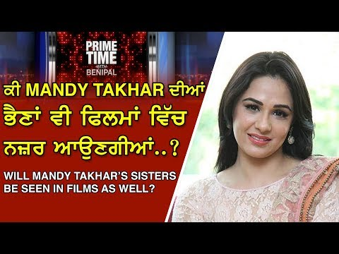 Xxx Mp4 Prime Time With Benipal Will Mandy Takhar S Sisters Be Seen In Films As Well 3gp Sex