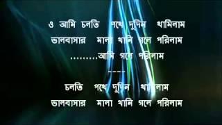 Daak Diyachen Doyal Amare Lyrics