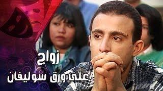زواج على ورق سوليفان ׀ أحمد السقا – منى زكي ׀ جزء 2 من 2
