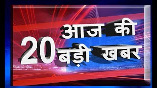 आज की सबसे बड़ी ख़बरें | Today super fast news | Live news | news Today | Daily news | aaj ka news