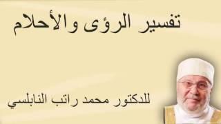 تفسير الرؤى  والأحلام ..... للدكتور محمد راتب النابلسي