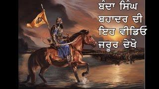 Documentary Film on Banda Singh Bahadur   Must Watch