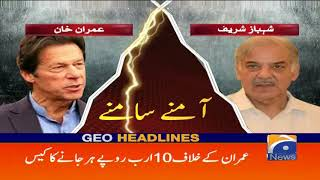 Geo Headlines - 10 PM - 02 February 2018