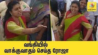 Actress - YSR Congress MP Roja fights at Bank | 500, 1000 notes Banned Modi