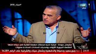 سليمان جودة: كتابة #مبارك لمذكراته واجب وطني لابد أن يؤديه