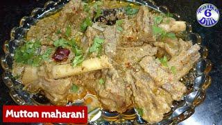Mutton maharani : Khas logo ki khas recipe | dastarkhan ki Shaan badhae ye maharani mutton
