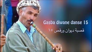 Gasba diwane danse 15 قصبة ديوان ورقص