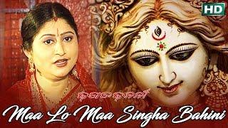 MAA LO MAA SINGHA BAHINI | Album-Jagat Janani | Namita Agrawal | Sarthak Music