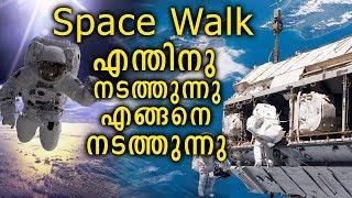 എന്താണ് Space Walk, അത് സാധ്യമാകുന്നത് എങ്ങനെ? | What Is Space Walk?
