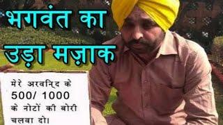 Arvind Kejriwal ने किया Bhagwant Maan को लेकर tweet, Twitter पर उड़ा मज़ाक