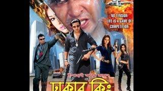 Chokher Dekha Onnorokom Bhalobasha 2013