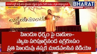 Every Hindu Must Watch   Swami Paripoornananda Full Speech At Hindu Atma Gourava Sabha  Bharat Today