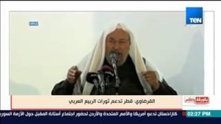 بالورقة والقلم - القرضاوي فى خطبة الجمعة: قطر تدعم ثورات الربيع العربي