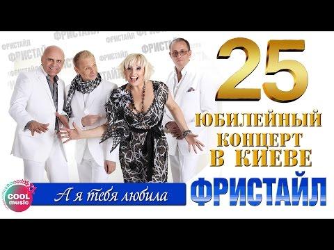 Фристайл & Нина Кирсо - А я тебя любила (25 - Юбилейный концерт в Киеве 2014)