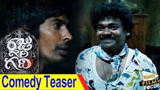 Raju Gari Gadhi Telugu Movie Comedy Teaser || DhanRaj , Shakalaka Shankar - Filmy Focus