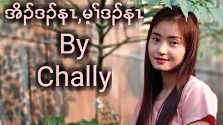 Karen Chally New Sad Song ''Ohh Dar Na  May Dar Na'' mp4