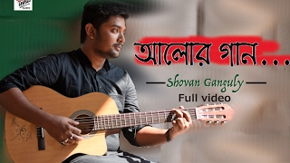 Aalor Gaan | Full Video | Shovan Ganguly | Bengali Single | Valentine's Special