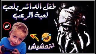 عندما يلعب الطفل لعبة الرعب !😂! تحشيش طفل الداشر| Infliction #1