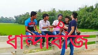 Dandabazz.bangla new funny video 2017