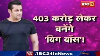 Big Boss 13 : Salman Khan To Get Rs 31 Cr Per Weekend To Host The Show?