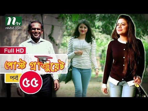 Drama Serial Post Graduate   Episode 55   Directed by Mohammad Mostafa Kamal Raz