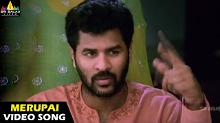 Style Songs | Merupai Saagara Video Song | Raghava Lawrence, Prabhu Deva | Sri Balaji Video