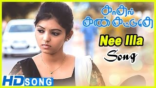 Kadhal Kan Kattudhe Movie Scenes | Nee Illa song | KG and Athulya break up | Shivaraj
