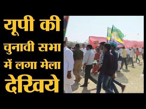 Xxx Mp4 Gorakhpur में Akhilesh Yadav की सभा में दिखे SP BSP के झंडे साथ साथ Yogi Adityanath उपचुनाव 3gp Sex