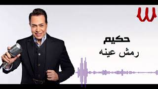Hakim -  Remsh 3eno / حكيم - رمش عينه