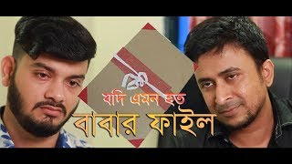 BABAR FILE | বাবার ফাইল | JODI AMON HOTO | EPISODE 4 | FLASHBACK DOT
