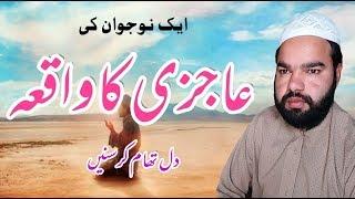 Ek Nojawan ki Ajzi Ka waqia Latest Bayan By Prof Shabbir Qamar Bukhari