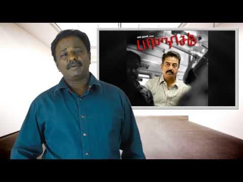 Xxx Mp4 Papanasam Movie Review Kamal Haasan Drishyam TamilTalkies Net 3gp Sex
