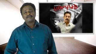 Papanasam Movie Review - Kamal Haasan | Drishyam | TamilTalkies.net