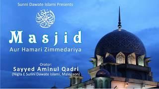 Sayyed Aminul Qadri New Bayan Masjid Aur Hamari Zimmedariyan