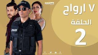 Episode 2- Sabaa Arwah | الحلقة الثانية 2 |  مسلسل سبع أرواح - 7  أرواح
