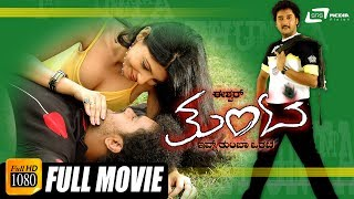 Thunta – ತುಂಟ | Kannada Full HD Movie | Eshwar, Ektha Kosla, Amrutha | Romantic & Action Movie