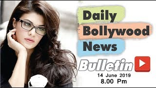 Bollywood Ki Latest News | Bollywood News in Hindi | Jacqueline Fernandez | 14 June 2019 | 08:00 PM