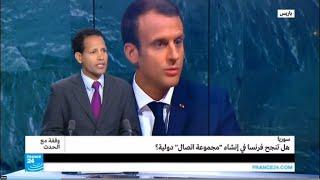 """سوريا.. هل تنجح فرنسا في إنشاء """"مجموعة اتصال"""" دولية؟"""