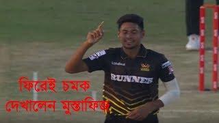 ফিরেই চমক  দেখালেন মুস্তাফিজ - Comilla vs Rajshahi  Mustafiz 2 wickets