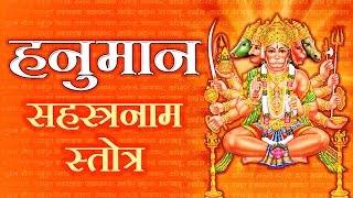 Hanuman Sahasranamam Stotram | Hanuman Bhajan | Bhakti Songs
