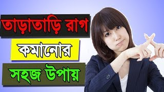 How To Reduce Anger Quickly In Bangla | How to Control Anger Tips-Bangla Motivational Video