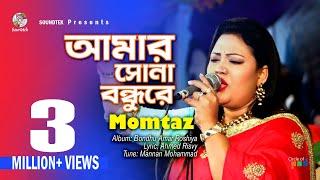 Momtaz - Amar Sona Bondhure | Bondhu Amar Roshiya | Soundtek