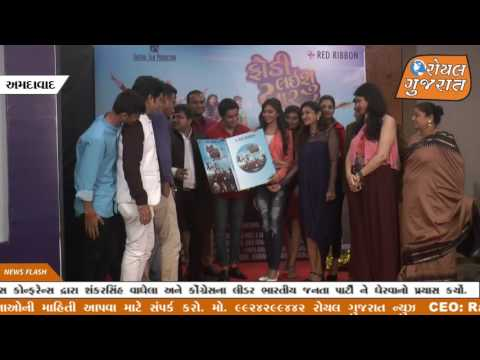 Fodi laisu yaar Upcoming gujarati movie & CRIME NEWS & VATVA VIRODHA PRADARSAN ROYAL GUJARAT NEWS