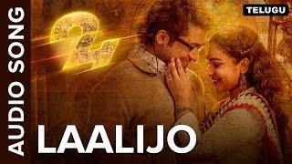 Laalijo | Full Audio Song | 24 Telugu Movie